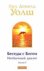 Беседы с Богом (необычный диалог): Кн. 3