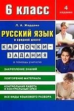 Русский язык в средней школе. 6 класс. Карточки-задания. Впомощь учителю