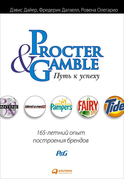 Procter&Gamble. Путь к успеху: 165-летний опыт построения брендов