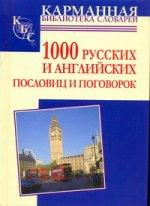 1000 русских и английских пословиц и поговорок