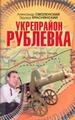Укрепрайон Рублевка