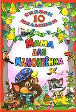 Мама для мамонтенка. 10 сказок малышам