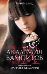 Райчел Мид. Академия вампиров. Книга 4. Кровавые обещания 150x236