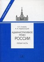 Административное право России. Часть 1. 2-е изд., перераб. и доп