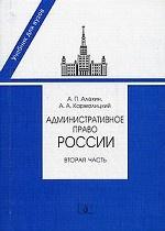 Административное право России. Часть 2. 2-е изд., перераб. и доп