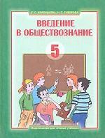 Введение в обществознание. 5 класс