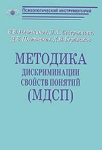 Алексей Борисович Воронцов. Методика дискриминации свойств понятий (МДСП)