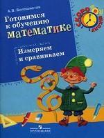 Анна Витальевна Белошистая. Белошистая. Готовимся к изучению математике. Измеряем и сравниваем