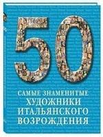 Скачать 50. Самые знаменитые художники итальянского Возрождения бесплатно