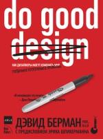 Do Good Design: как дизайнеры могут изменить мир