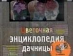 Цветочная энциклопедия дачницы
