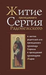 Житие Сергия Радонежского прп. и родителей его