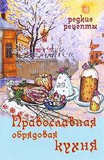 Православная обрядовая кухня. Редкие рецепты