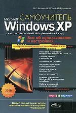 Windows XP с учетом обновлений 2010. Все об использовании и настройках. Самоучитель