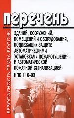 Перечень зданий, сооружений, помещений и оборудования, подлежащих защите автоматическими установками пожаротушения и автоматической пожарной сигнализацией. НПБ 110-03