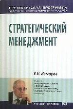 Стратегический менеджмент. Президентская программа подготовки управленческих кадров