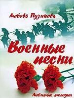 Любовь Пузикова. Военные песни 150x198