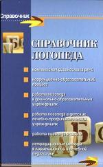 Справочник логопеда