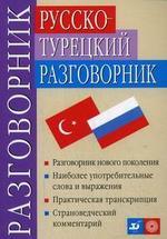 Русско-турецкий разговорник, 7-е изд., стер.