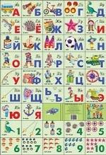 Азбука русская + счет. Для мальчиков