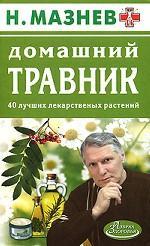 Домашний травник. 40 лучших лекарственных растений