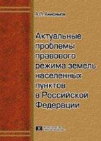 Актуальные проблемы правового режима земель населенных пунктов в Российской Федерации