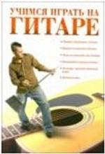 Скачать Учимся играть на гитаре бесплатно