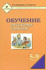 Обучение русскому глаголу. 5-9 классы