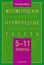 Тесты и контрольные работы по геометрии