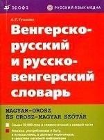 Венгерско-русский и русско-венгерский словарь. 2-е изд., стер