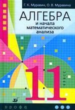 Алгебра и начала математического анализа. 11 класс, 5-е изд., перераб