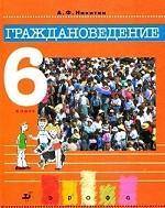 Граждановедение. 6 класс, 5-е изд., стереотип