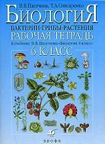 Растения 6 класс рабочая тетрадь