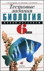 Биология. Живой организм. 6 класс. Тестовые задания, 3-е изд., стереотип