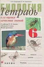 Тетрадь для оценки качества знаний по биологии. 6 класс