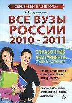 Все вузы России 2010-2011. Справочник абитуриента, студента, аспиранта