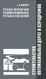 Строительство автомобильных дорог и аэродромов
