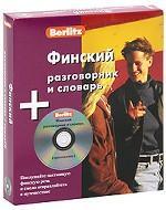 Berlitz. Финский разговорник и словарь (+ CD)