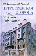 Петроградская сторона. Большой проспект