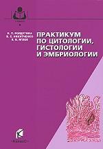 Практикум по цитологии, гистологии и эмбриологии