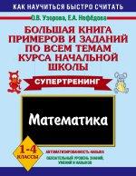 Математика 1-4кл [Бол. книга примеров и заданий]