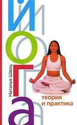 Йога Теория и практика