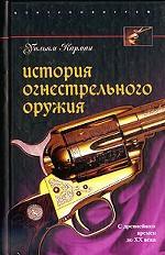 История огнестрельного оружия С др.вр. до XXв