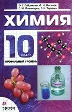 Химия.10 класс. 9-е изд., стер