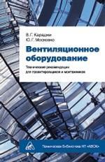 Вентиляционное оборудование.Технические рекомендации для проектировщиков и монтажников (+диск)