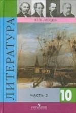 Литература. Учебник. 10 класс. В 2-х частях. Часть 2