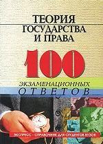 Теория государства и права. 100 экзаменационных ответов