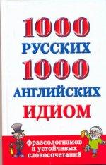 1000 русских и 1000 англ идиом,фразеологизмов