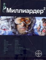 Миллиардер-2 Арктический гамбит