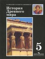 История Древнего мира. 5 класс,. 17-е издание